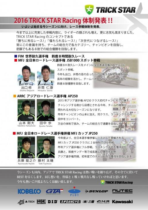 2016年TRICK STAR Racing体制発表