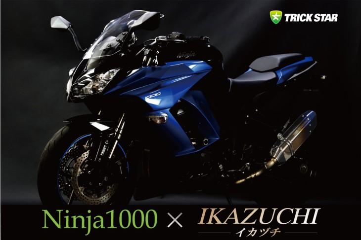 ninja1000_ikazuchi_%e8%a1%a8%e9%a1%8c