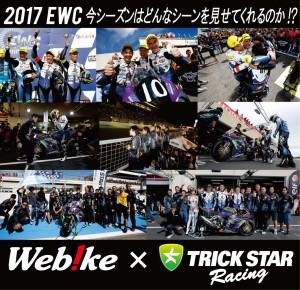 webike_TRICK