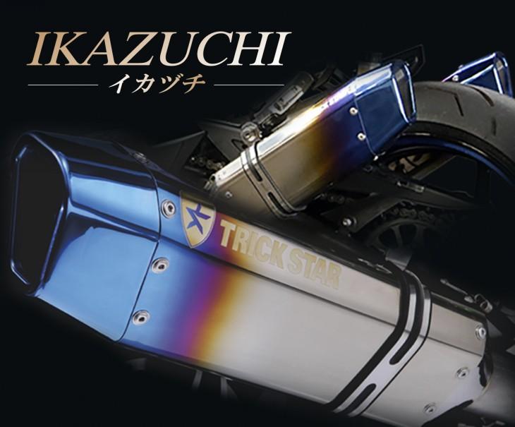 ikazuchi_story画像