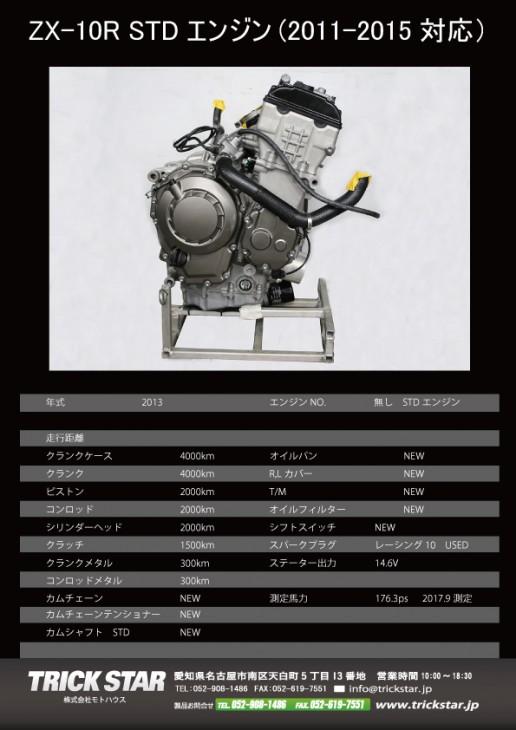 ZX-10R_エンジン仕様書