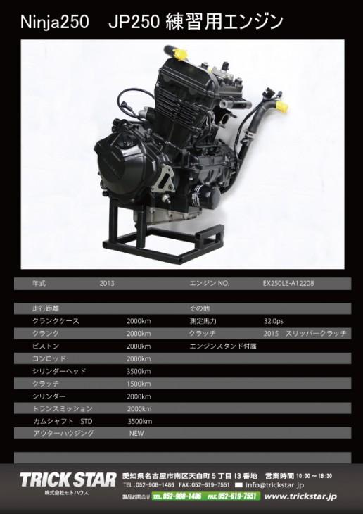 Ninja250_エンジン仕様書