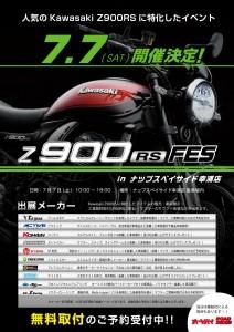 ★Z900RS Fes in ナップスベイサイド幸浦店_CS2 528-001