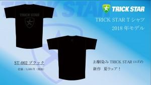 Tシャツ ST-002-ブラック