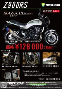 Z900RSパンフ_価格大店内POP (2)