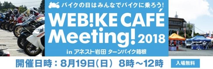 Webike cafe meeting2018
