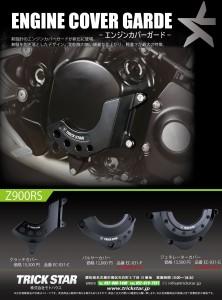 Z900RS エンジンカバー