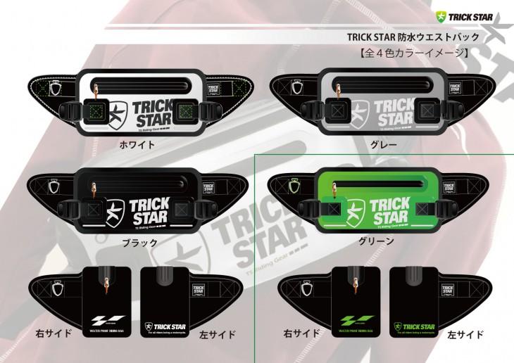 TSB-002_WEB用カラーイメージ