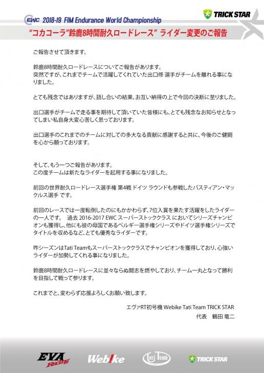 2019_8耐_ライダー変更