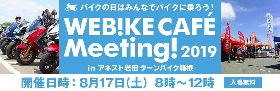 20190817_webike_cafe_meeting_980_320 (002)