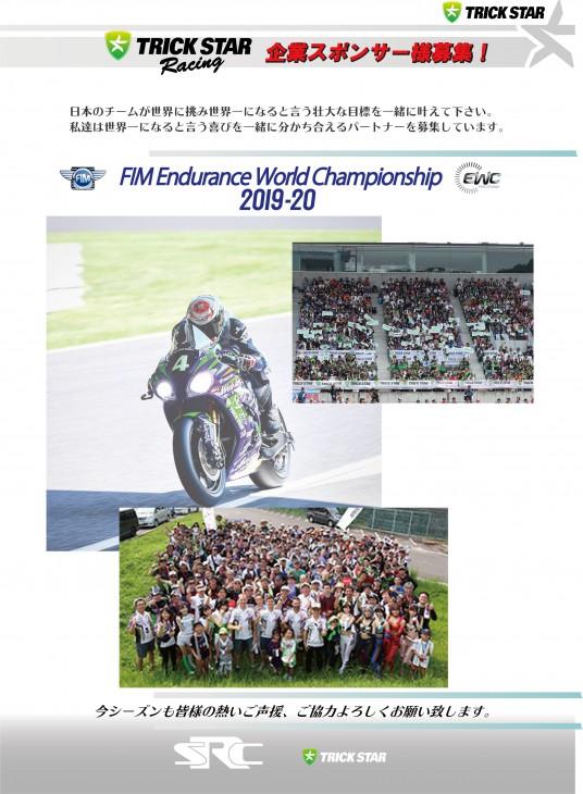 TRICKSTAR Racing 2020体制発表 3