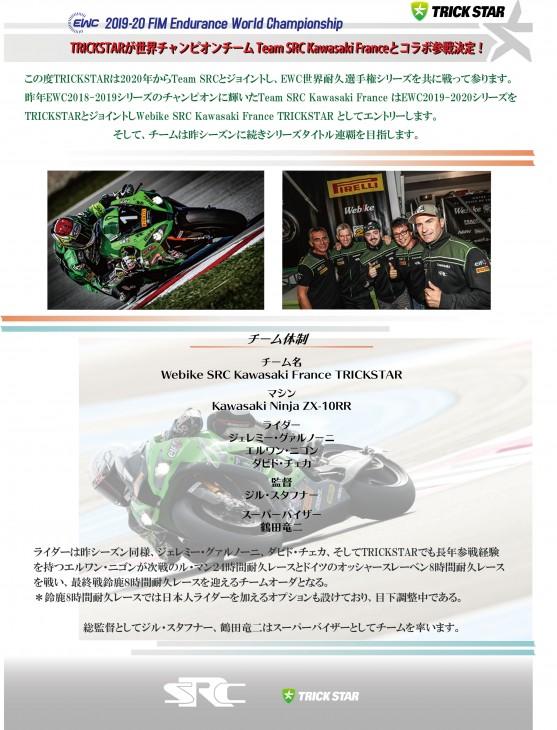 TRICKSTAR Racing 2020体制発表 1