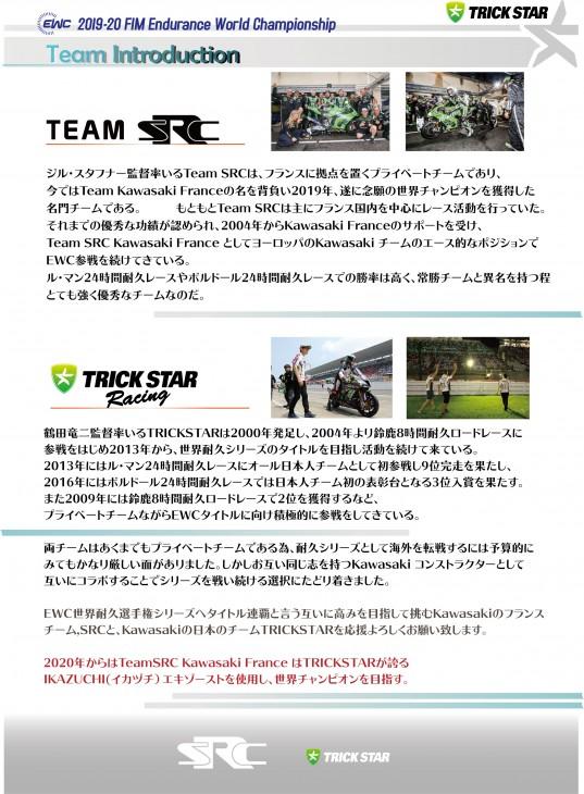 TRICKSTAR Racing 2020体制発表 2