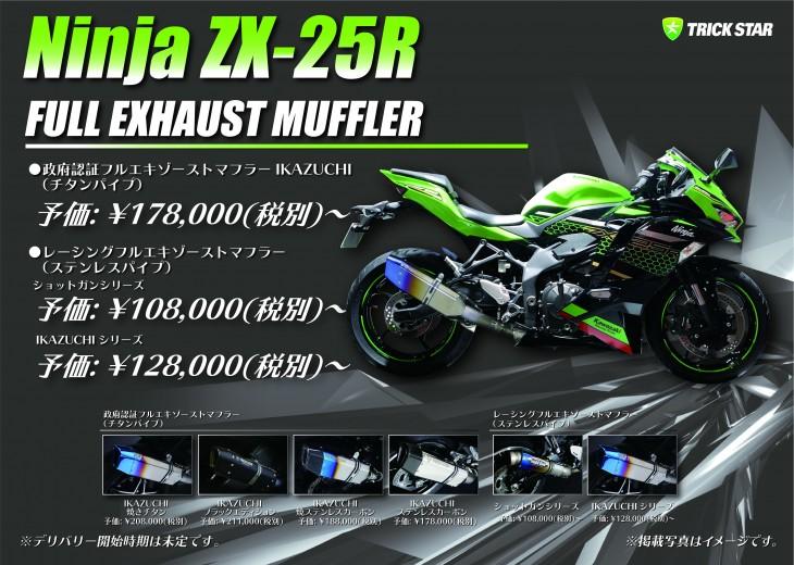 NinjaZX25Rマフラー予価_完_アートボード 1 のコピー 4