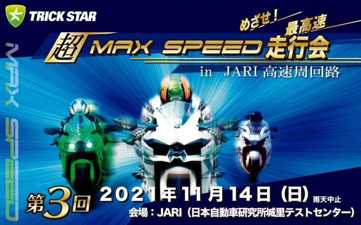 2021_11月JARI_web-完成
